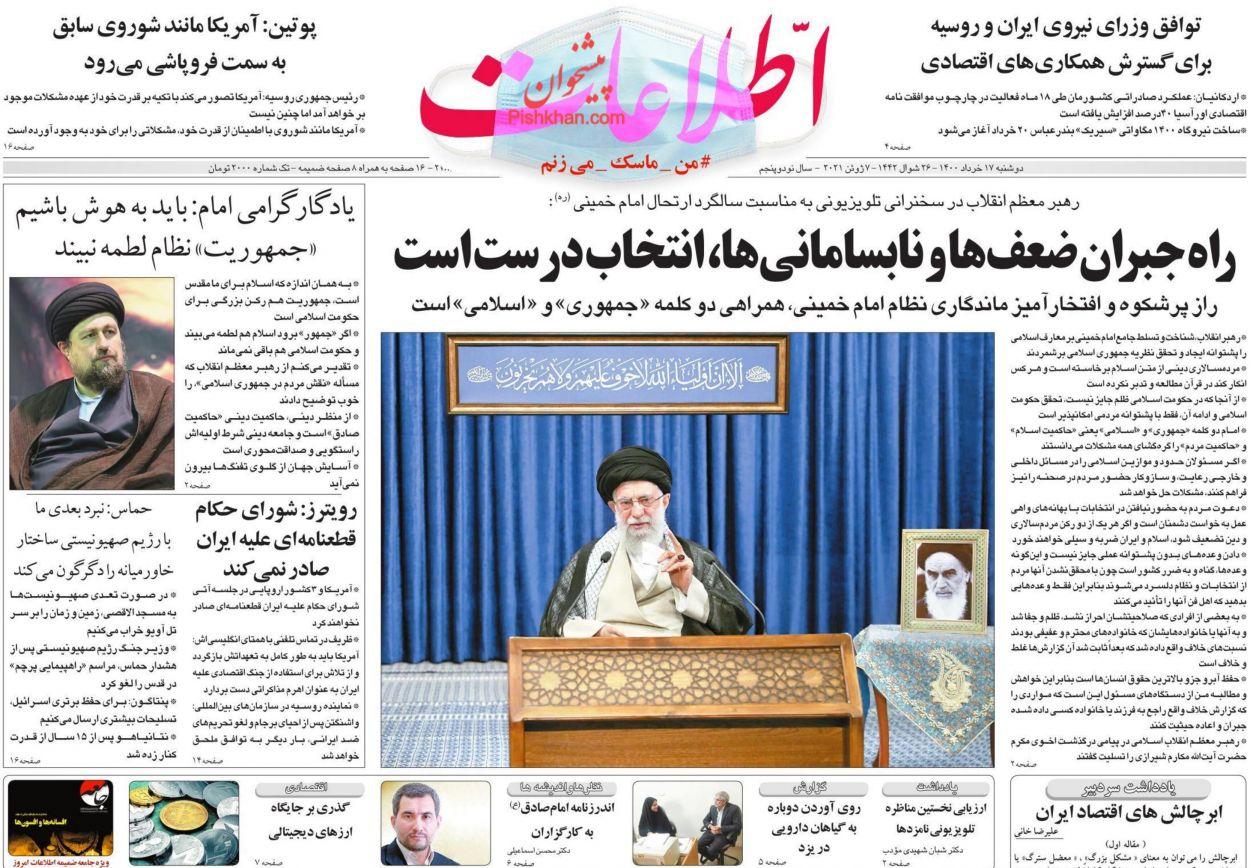 عناوین اخبار روزنامه اطلاعات در روز دوشنبه ۱۷ خرداد