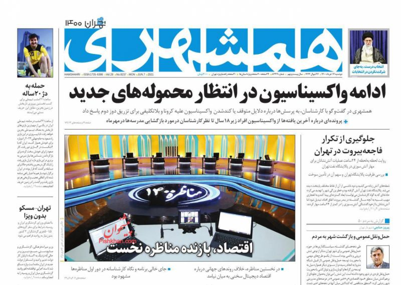 عناوین اخبار روزنامه همشهری در روز دوشنبه ۱۷ خرداد