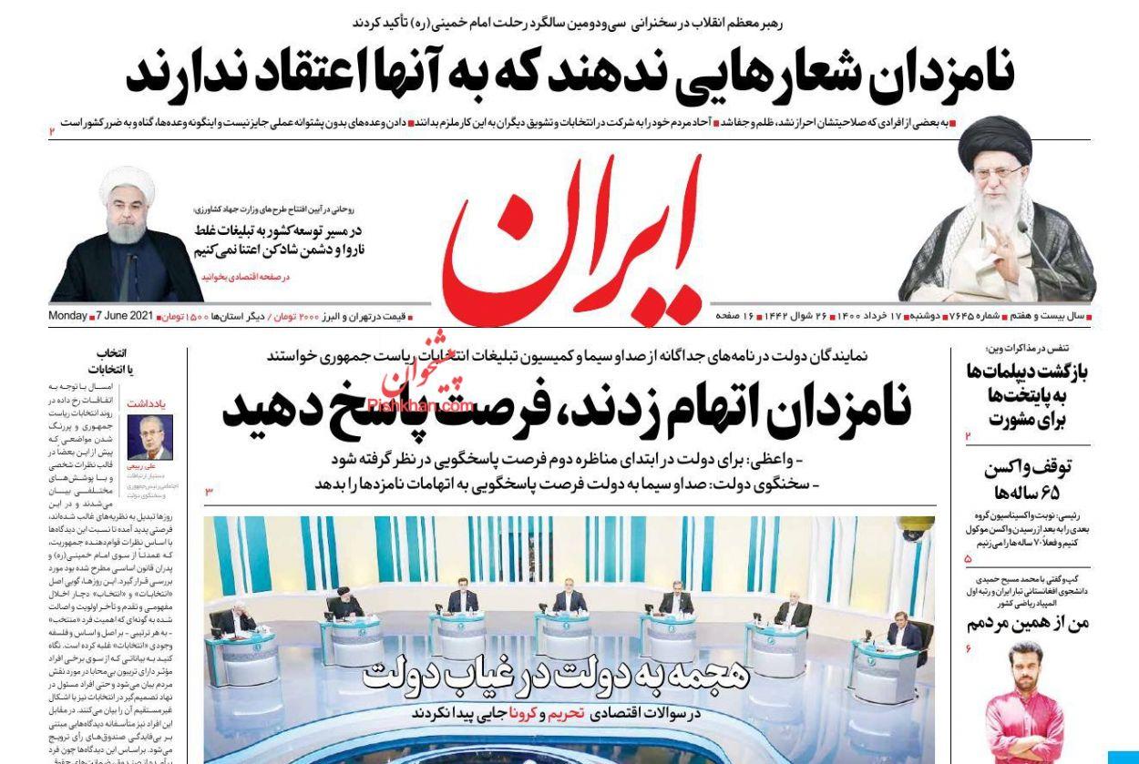 عناوین اخبار روزنامه ایران در روز دوشنبه ۱۷ خرداد