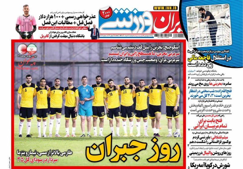 عناوین اخبار روزنامه ایران ورزشی در روز دوشنبه ۱۷ خرداد