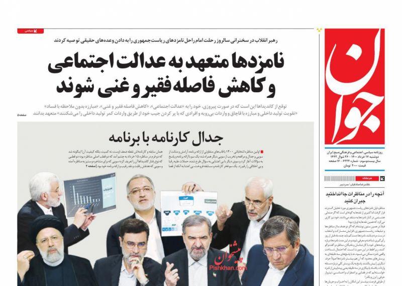 عناوین اخبار روزنامه جوان در روز دوشنبه ۱۷ خرداد
