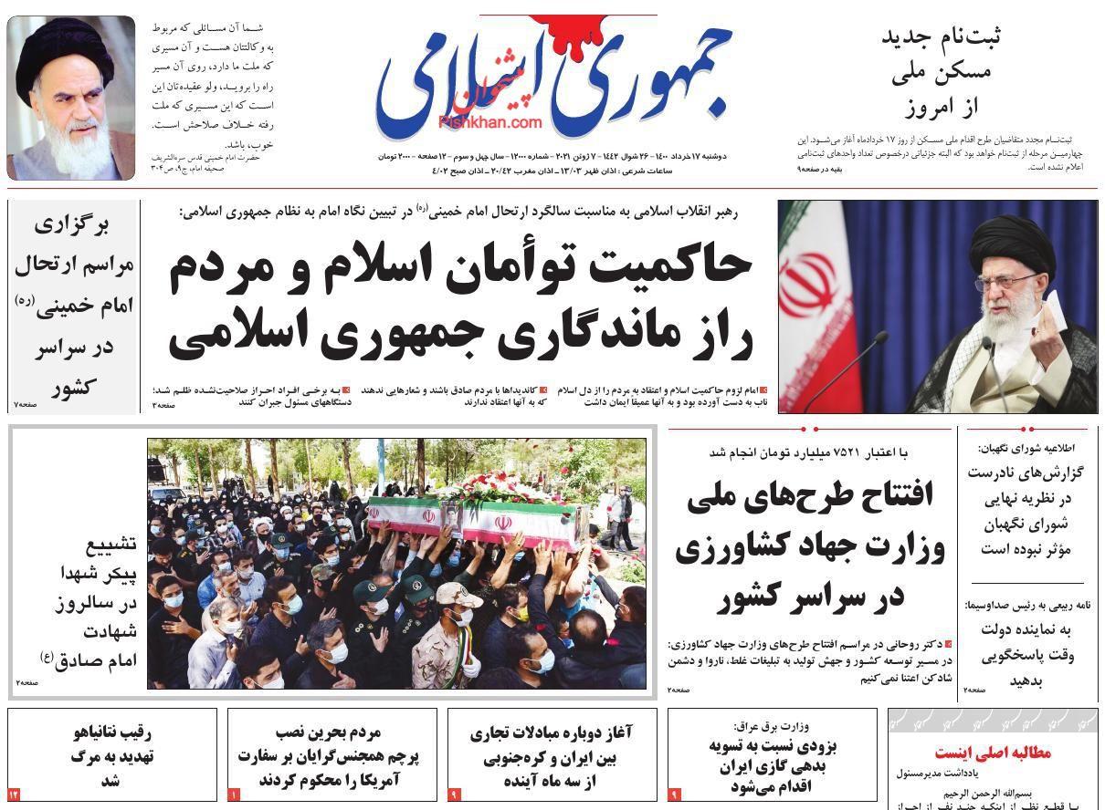 عناوین اخبار روزنامه جمهوری اسلامی در روز دوشنبه ۱۷ خرداد