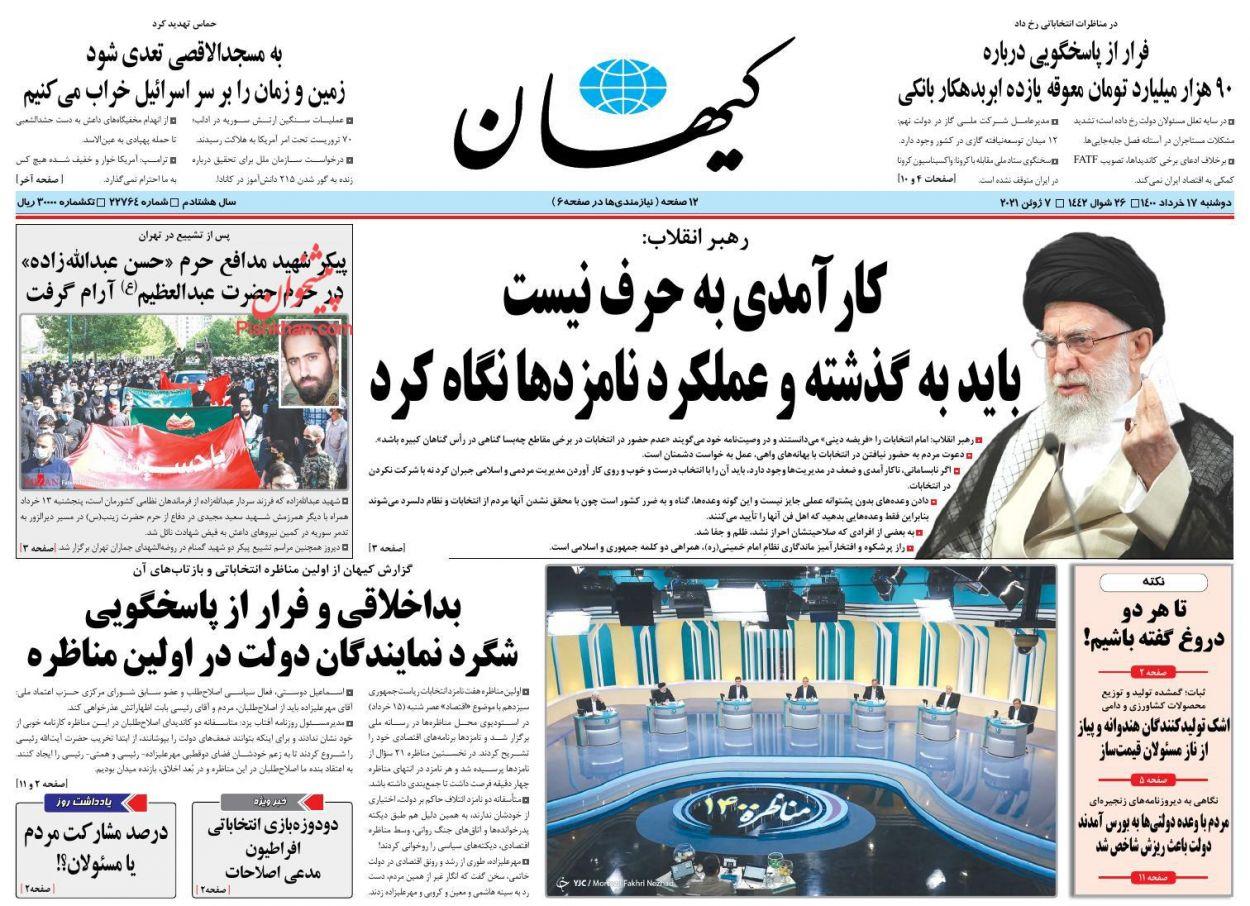 عناوین اخبار روزنامه کيهان در روز دوشنبه ۱۷ خرداد