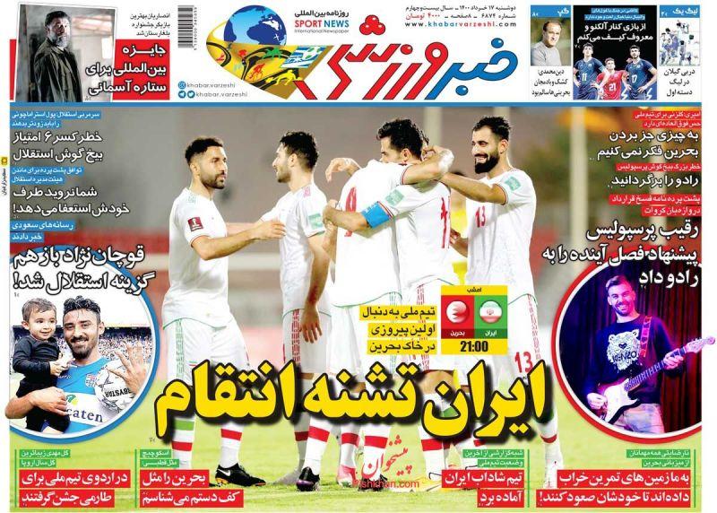 عناوین اخبار روزنامه خبر ورزشی در روز دوشنبه ۱۷ خرداد