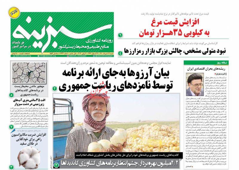عناوین اخبار روزنامه سبزینه در روز دوشنبه ۱۷ خرداد