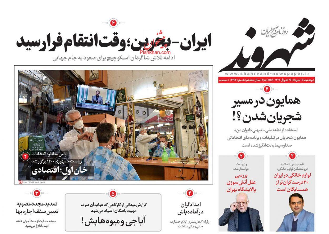 عناوین اخبار روزنامه شهروند در روز دوشنبه ۱۷ خرداد