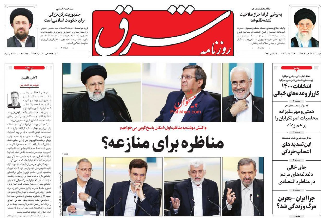 عناوین اخبار روزنامه شرق در روز دوشنبه ۱۷ خرداد