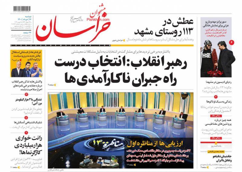 عناوین اخبار روزنامه خراسان در روز دوشنبه ۱۷ خرداد