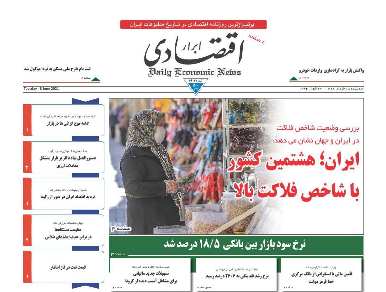 عناوین اخبار روزنامه ابرار اقتصادی در روز سهشنبه ۱۸ خرداد