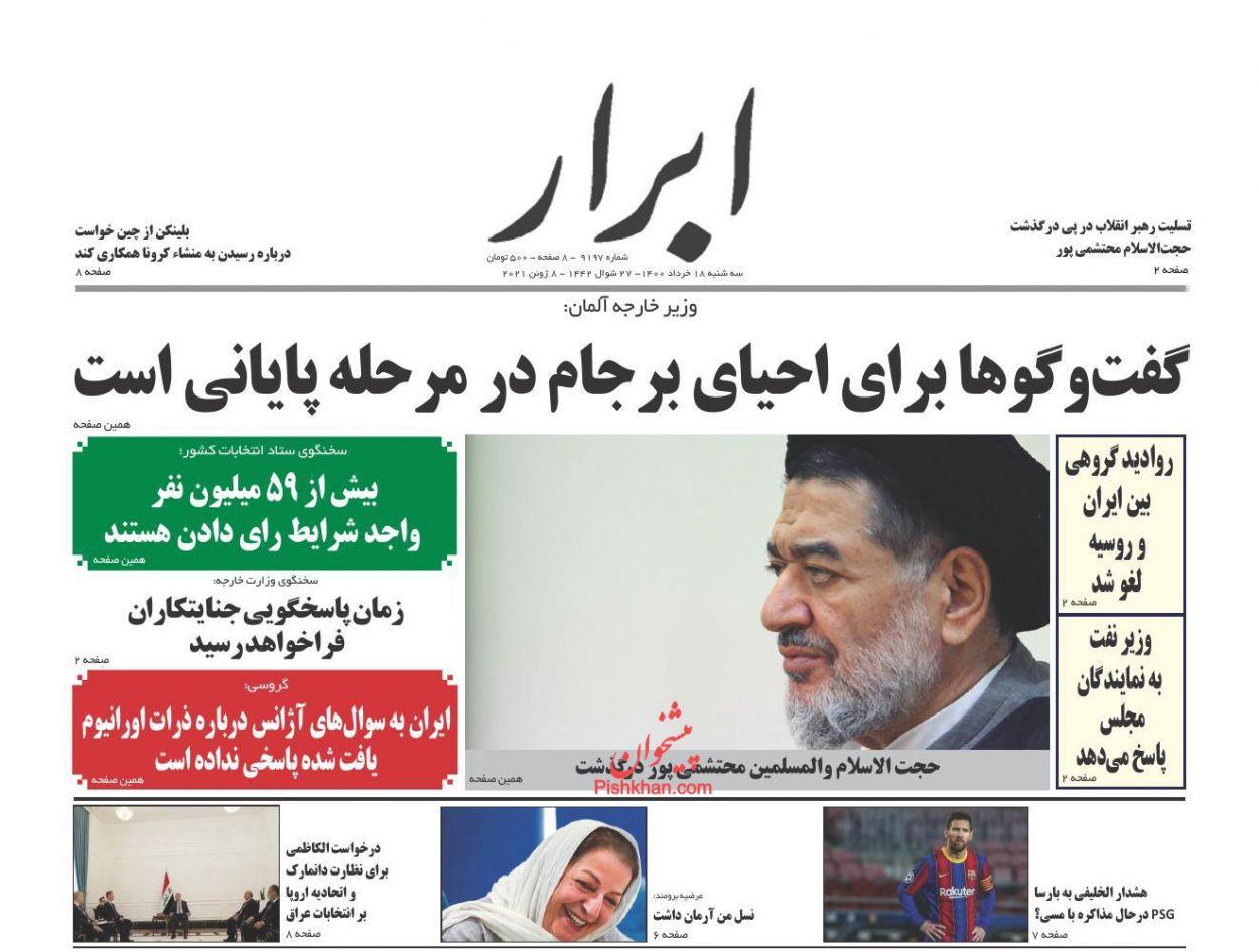 عناوین اخبار روزنامه ابرار در روز سهشنبه ۱۸ خرداد