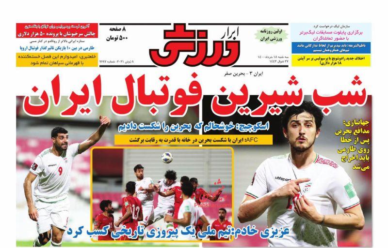 عناوین اخبار روزنامه ابرار ورزشى در روز سهشنبه ۱۸ خرداد
