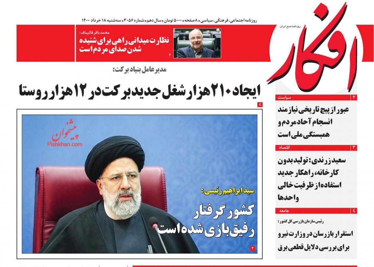 عناوین اخبار روزنامه افکار در روز سهشنبه ۱۸ خرداد