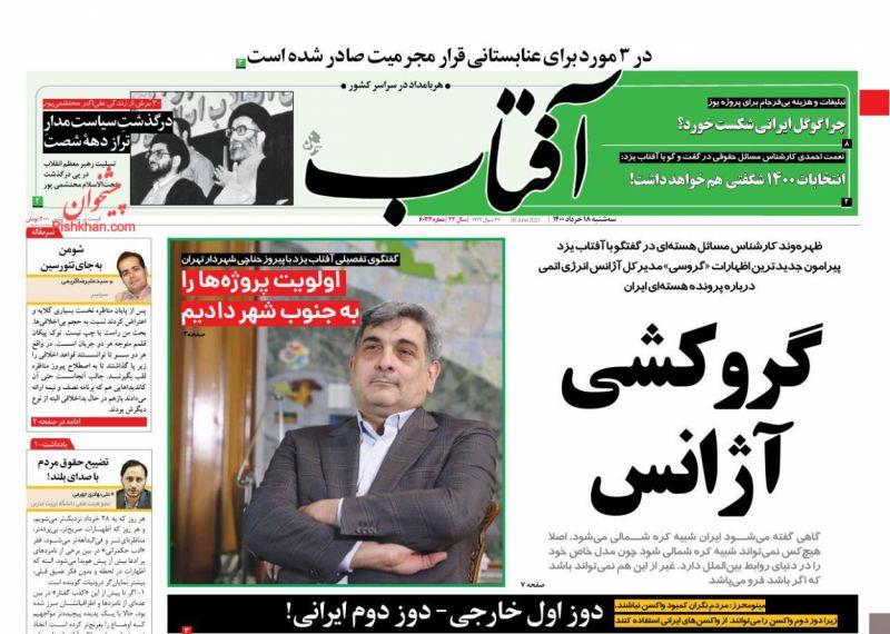 عناوین اخبار روزنامه آفتاب یزد در روز سهشنبه ۱۸ خرداد