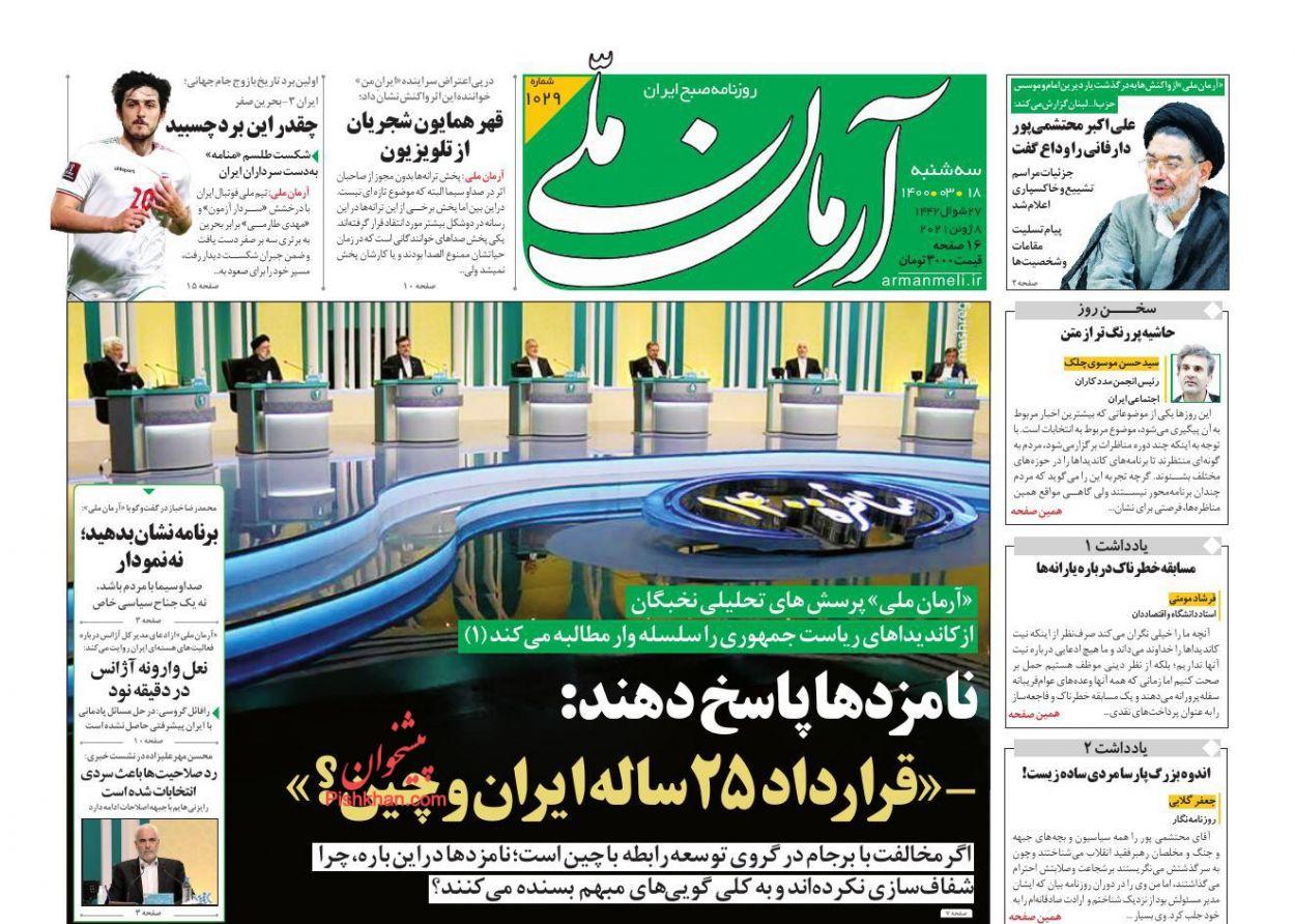 عناوین اخبار روزنامه آرمان ملی در روز سهشنبه ۱۸ خرداد