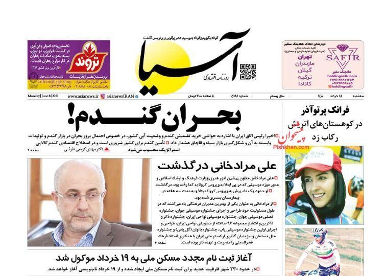 عناوین اخبار روزنامه آسیا در روز سهشنبه ۱۸ خرداد
