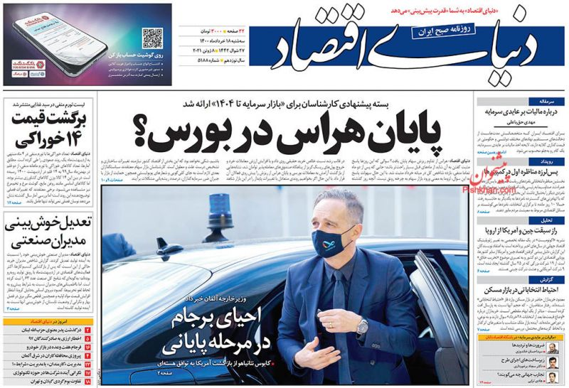 عناوین اخبار روزنامه دنیای اقتصاد در روز سهشنبه ۱۸ خرداد