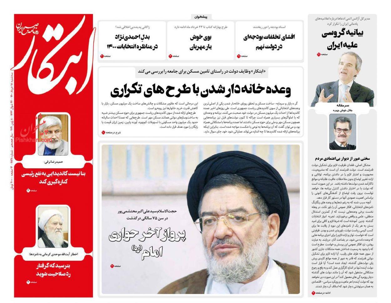 عناوین اخبار روزنامه ابتکار در روز سهشنبه ۱۸ خرداد