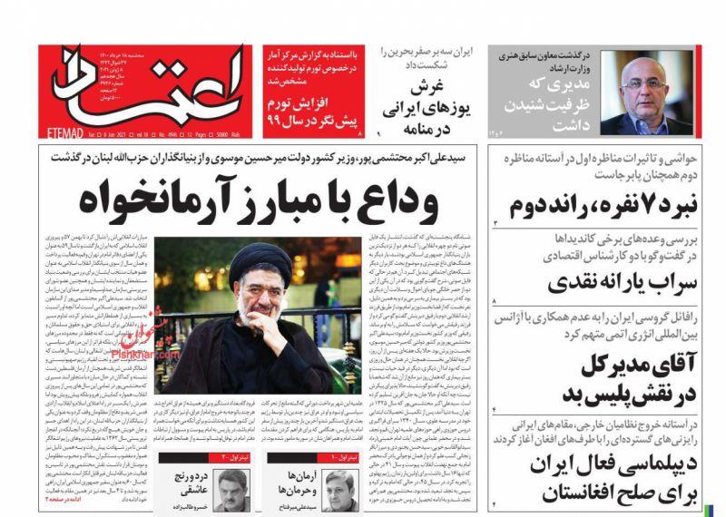 عناوین اخبار روزنامه اعتماد در روز سهشنبه ۱۸ خرداد