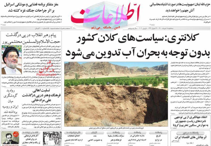 عناوین اخبار روزنامه اطلاعات در روز سهشنبه ۱۸ خرداد