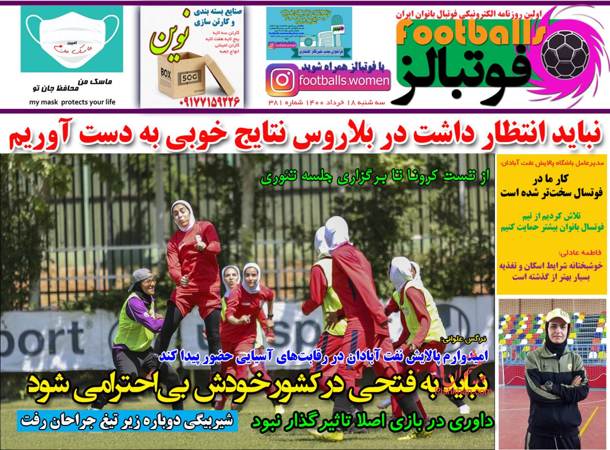 عناوین اخبار روزنامه فوتبالز در روز سهشنبه ۱۸ خرداد