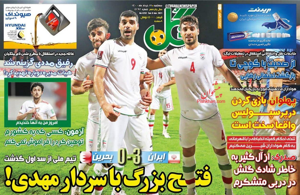 عناوین اخبار روزنامه گل در روز سهشنبه ۱۸ خرداد