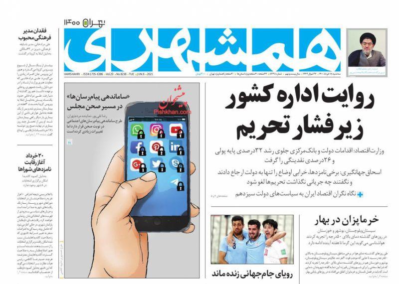 عناوین اخبار روزنامه همشهری در روز سهشنبه ۱۸ خرداد