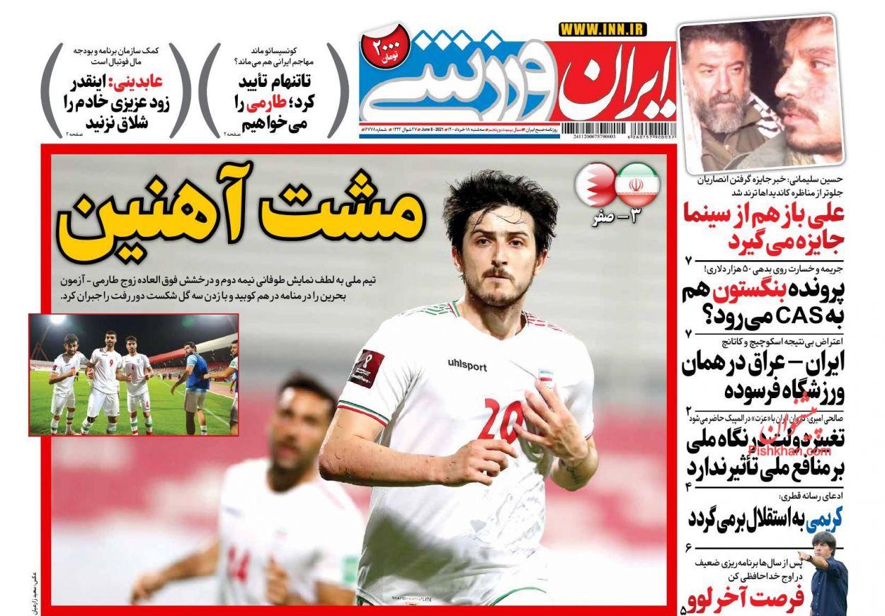 عناوین اخبار روزنامه ایران ورزشی در روز سهشنبه ۱۸ خرداد