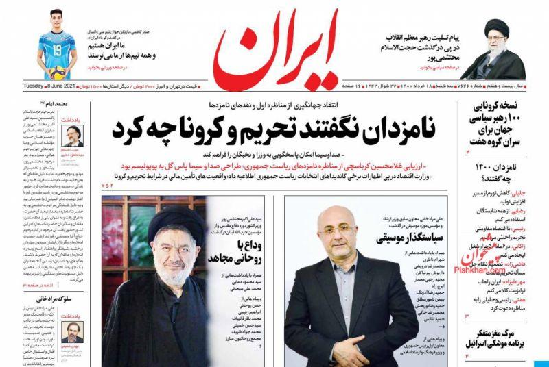 عناوین اخبار روزنامه ایران در روز سهشنبه ۱۸ خرداد
