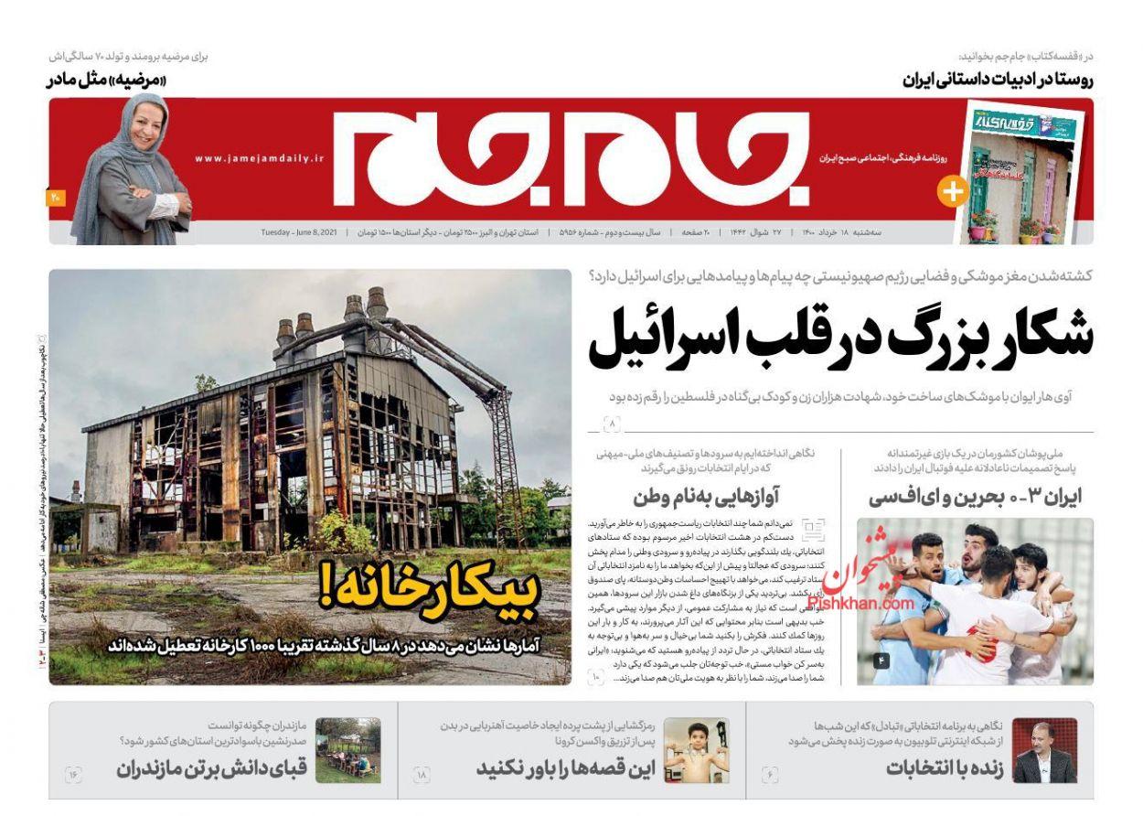 عناوین اخبار روزنامه جام جم در روز سهشنبه ۱۸ خرداد