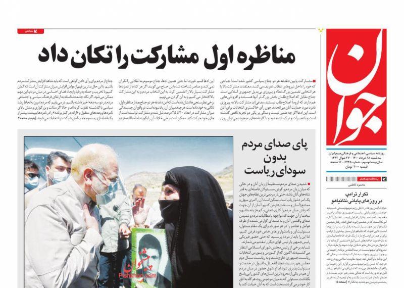 عناوین اخبار روزنامه جوان در روز سهشنبه ۱۸ خرداد