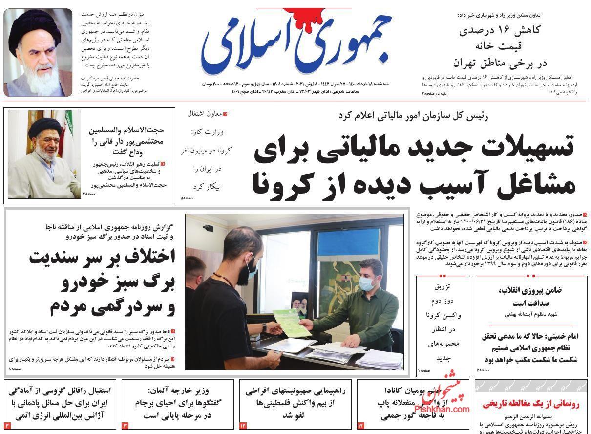 عناوین اخبار روزنامه جمهوری اسلامی در روز سهشنبه ۱۸ خرداد