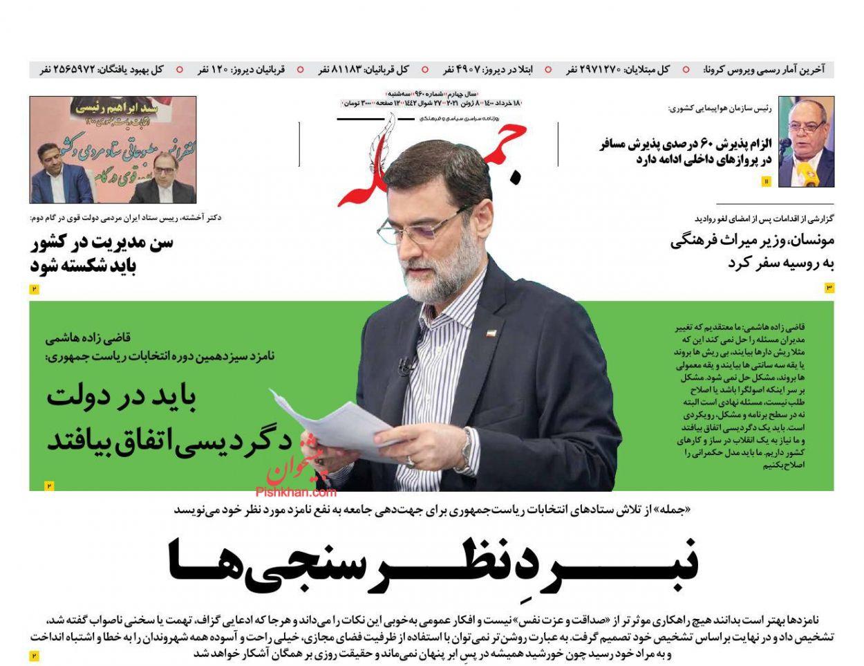 عناوین اخبار روزنامه جمله در روز سهشنبه ۱۸ خرداد