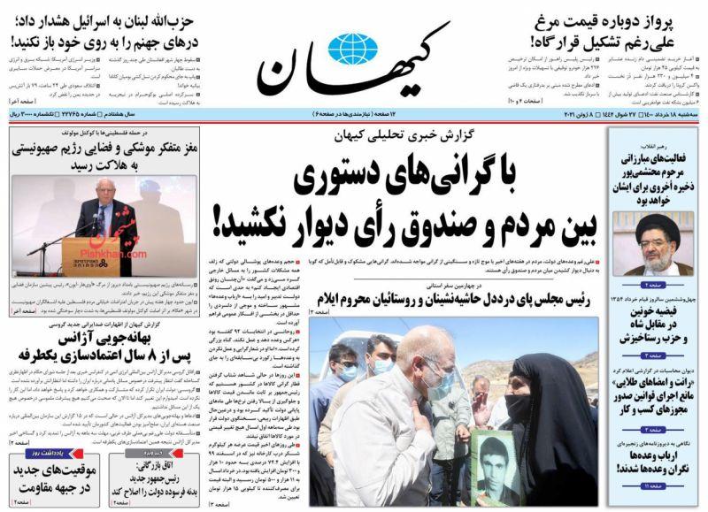 عناوین اخبار روزنامه کيهان در روز سهشنبه ۱۸ خرداد