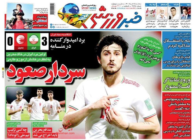 عناوین اخبار روزنامه خبر ورزشی در روز سهشنبه ۱۸ خرداد