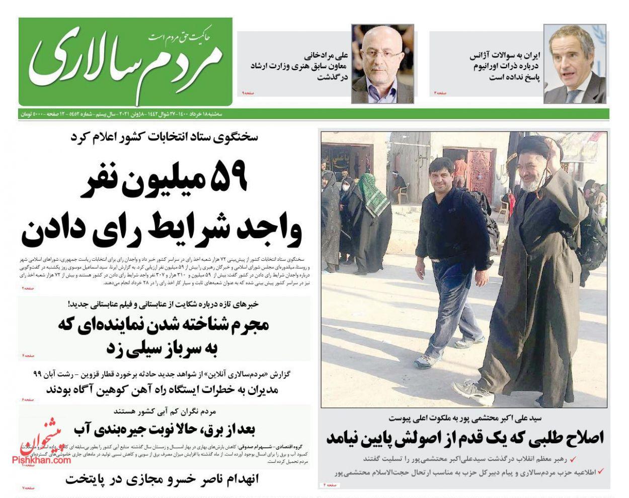 عناوین اخبار روزنامه مردم سالاری در روز سهشنبه ۱۸ خرداد