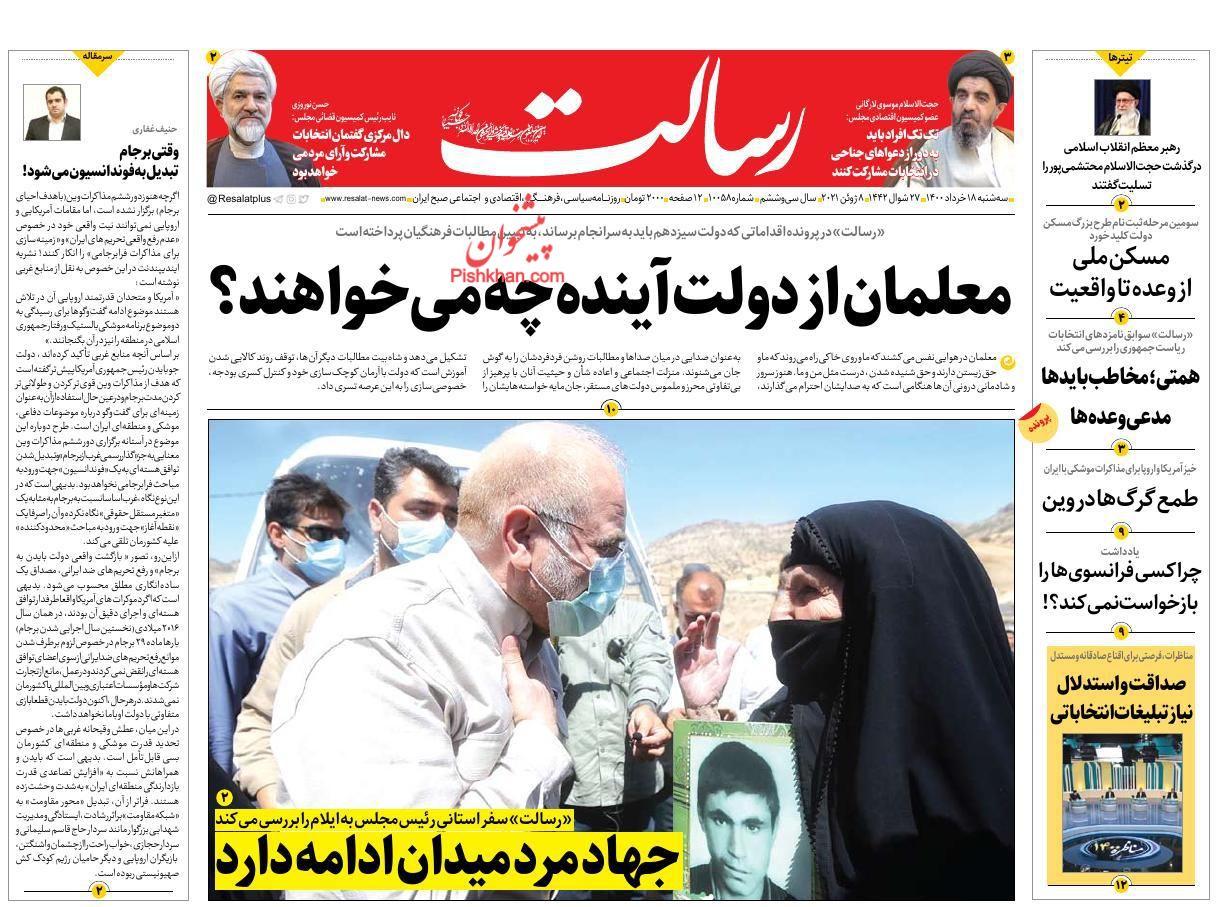 عناوین اخبار روزنامه رسالت در روز سهشنبه ۱۸ خرداد
