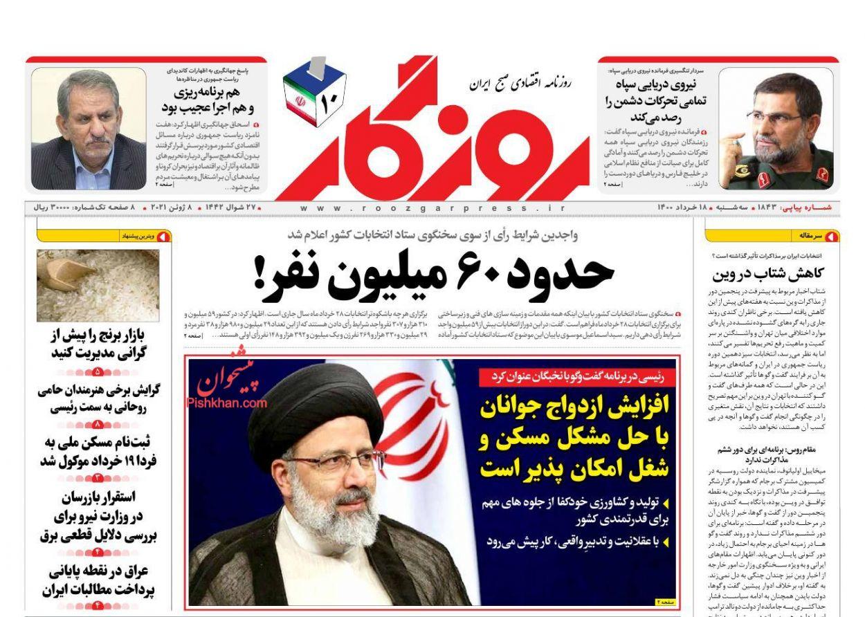 عناوین اخبار روزنامه روزگار در روز سهشنبه ۱۸ خرداد