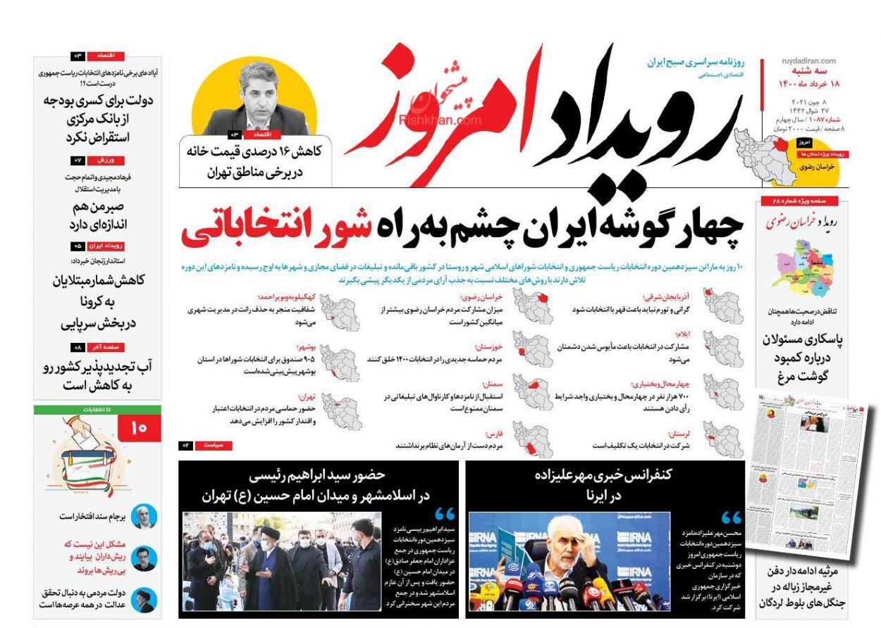 عناوین اخبار روزنامه رویداد امروز در روز سهشنبه ۱۸ خرداد