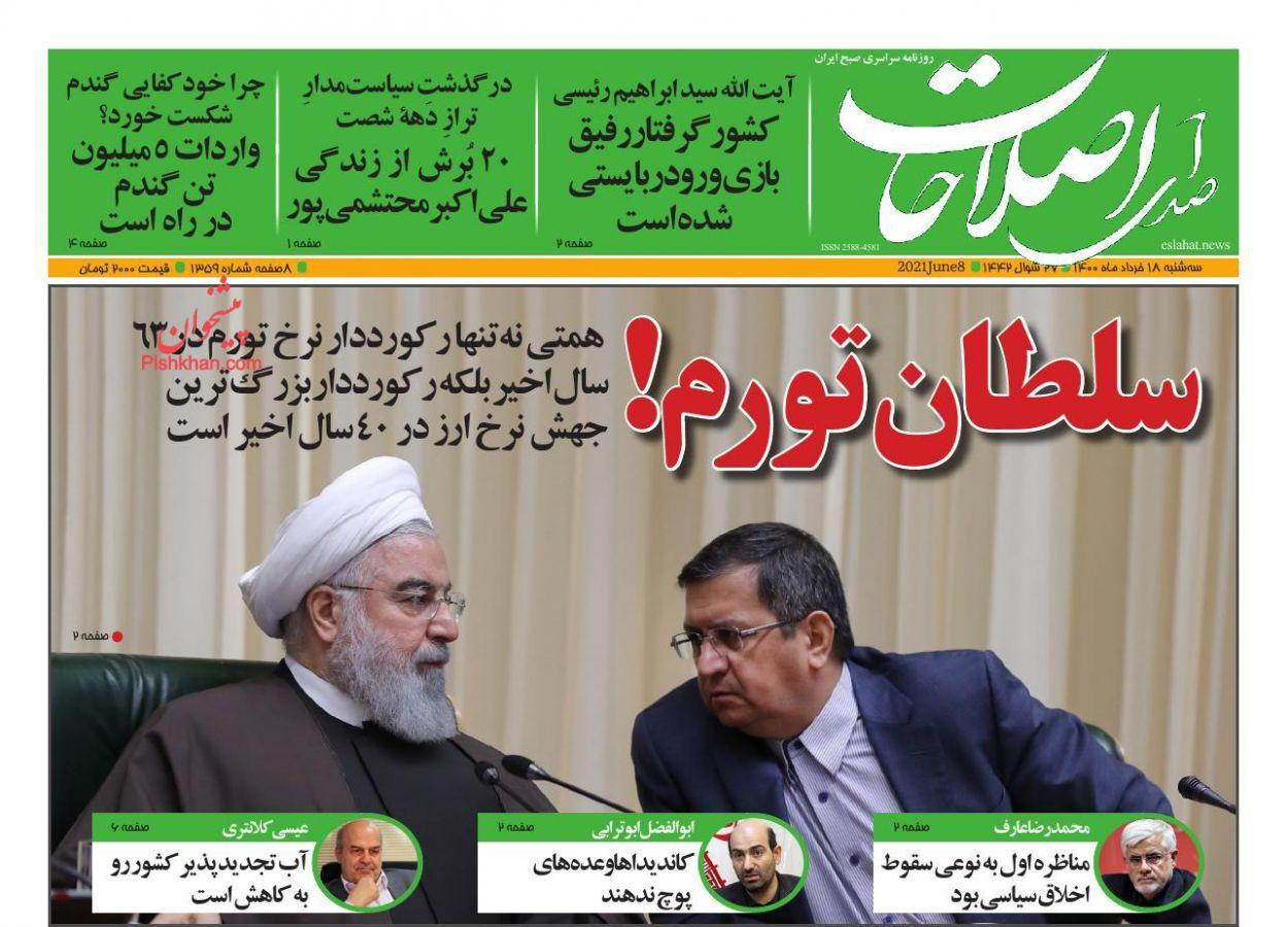عناوین اخبار روزنامه صدای اصلاحات در روز سهشنبه ۱۸ خرداد