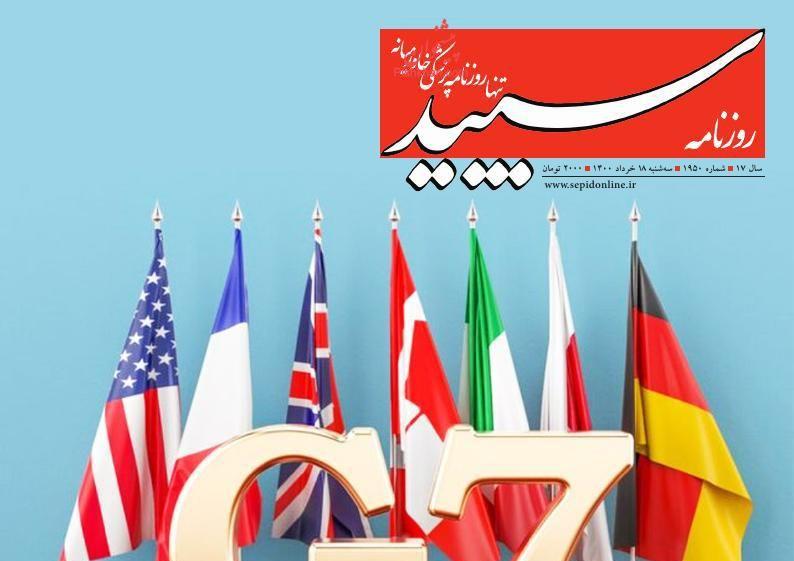 عناوین اخبار روزنامه سپید در روز سهشنبه ۱۸ خرداد