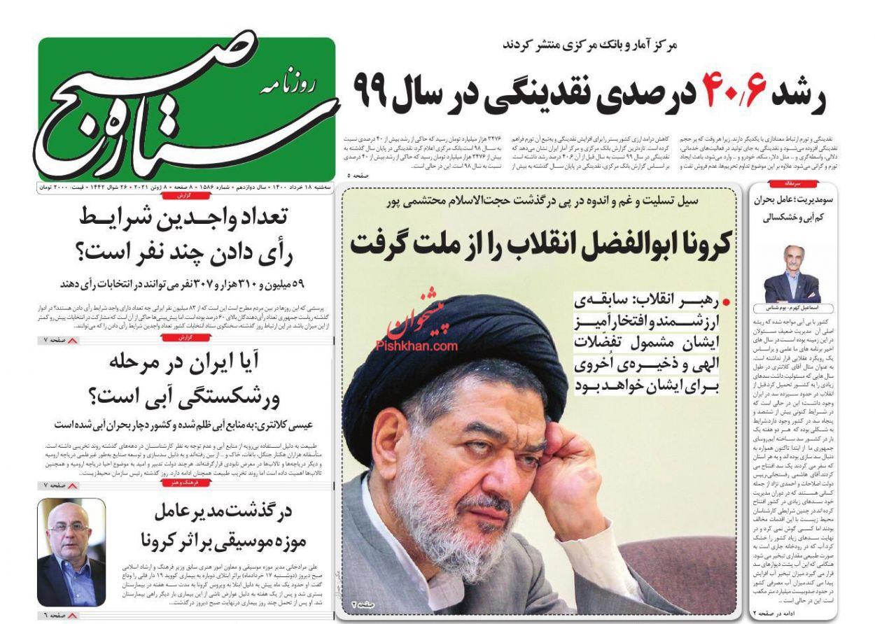 عناوین اخبار روزنامه ستاره صبح در روز سهشنبه ۱۸ خرداد
