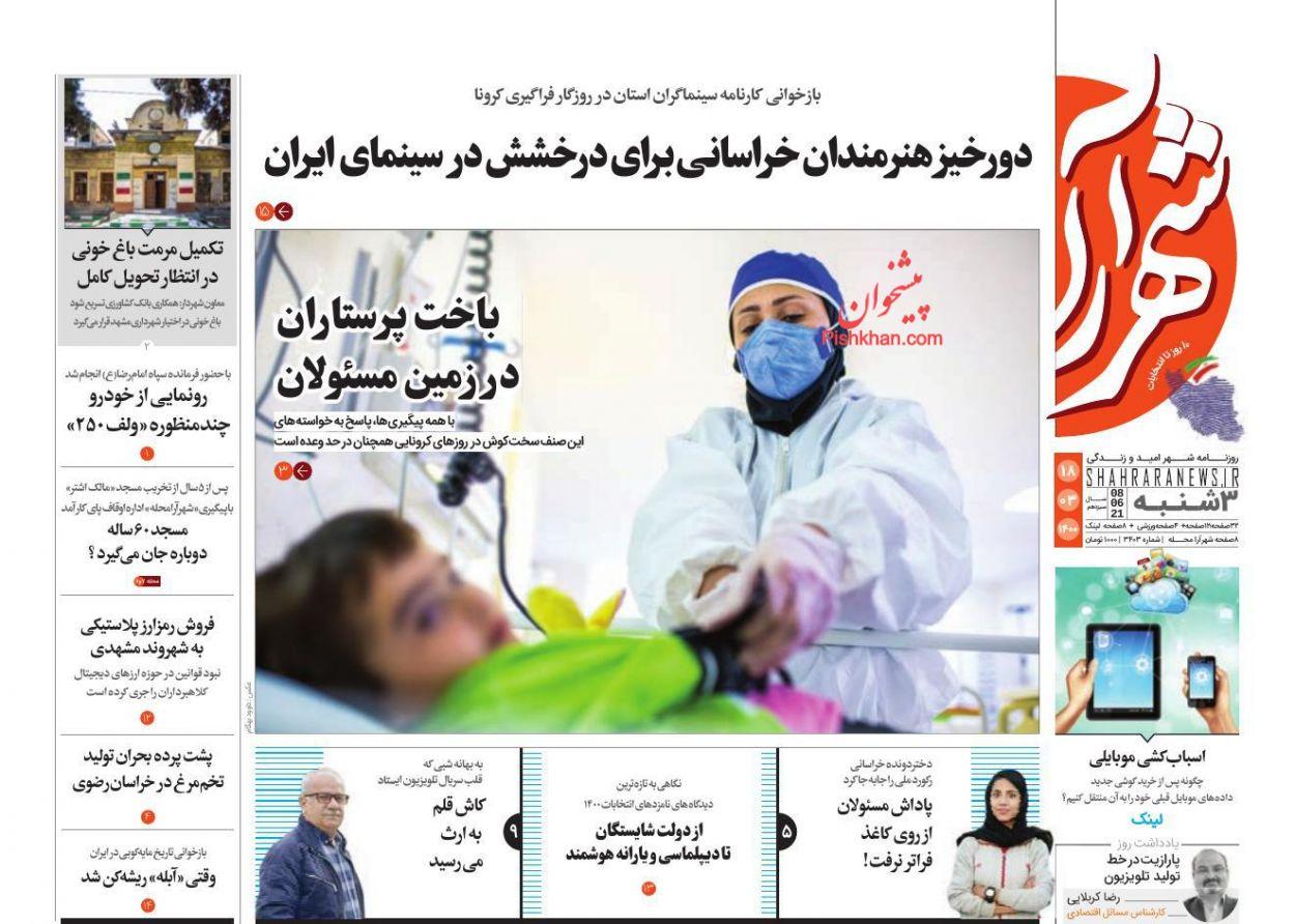 عناوین اخبار روزنامه شهرآرا در روز سهشنبه ۱۸ خرداد