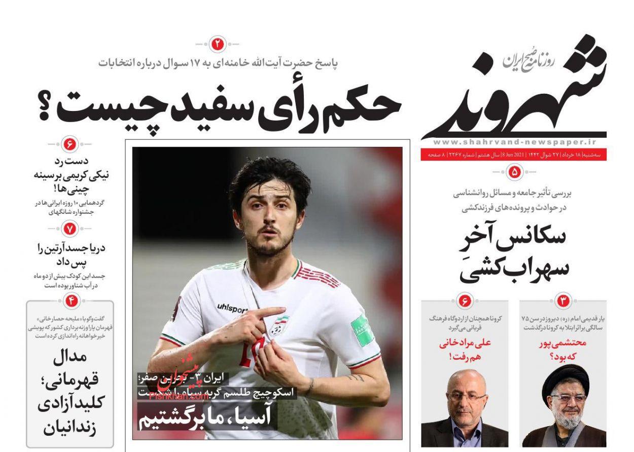 عناوین اخبار روزنامه شهروند در روز سهشنبه ۱۸ خرداد