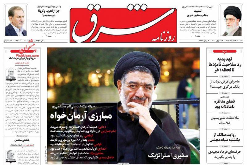 عناوین اخبار روزنامه شرق در روز سهشنبه ۱۸ خرداد