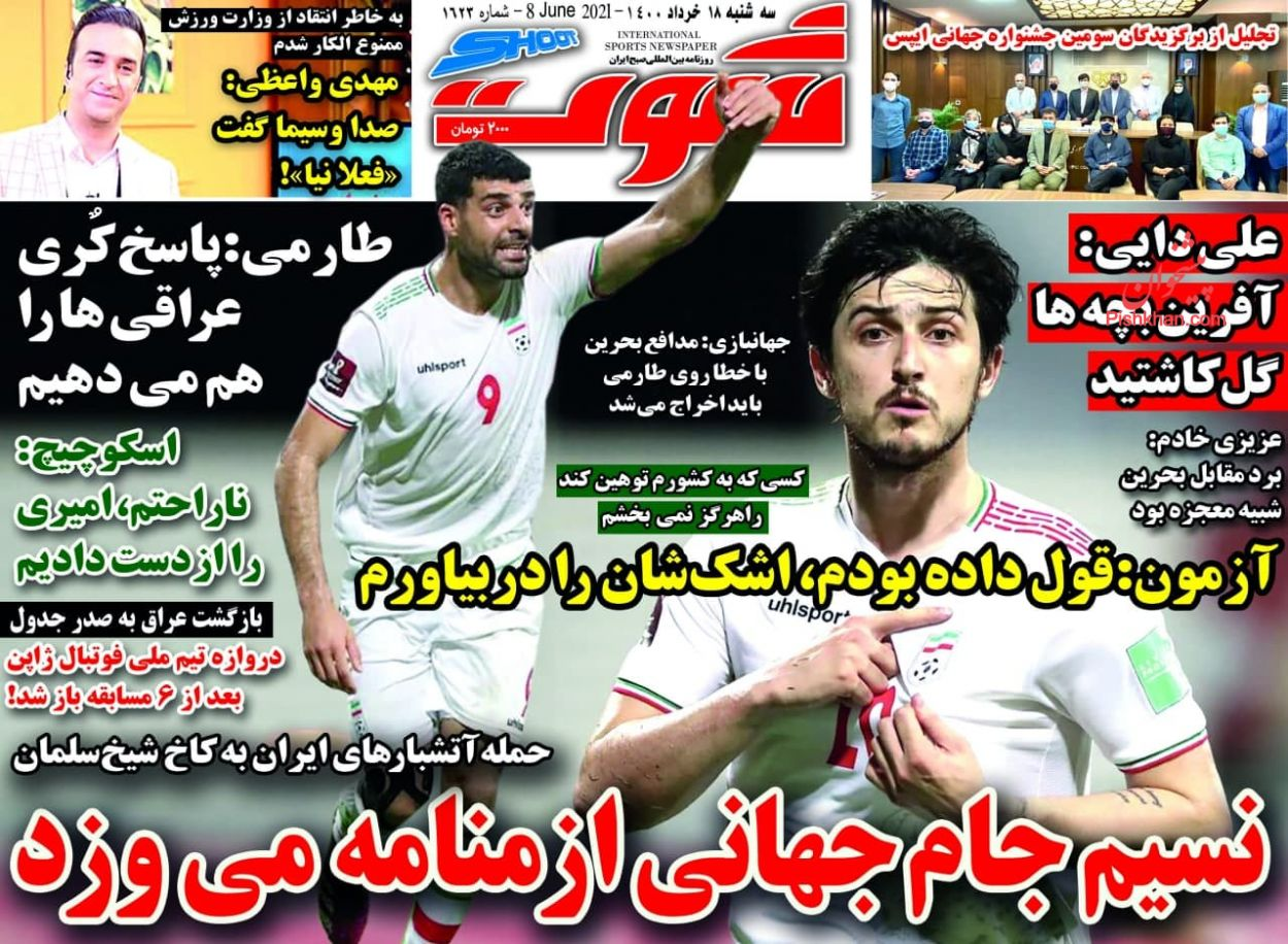 عناوین اخبار روزنامه شوت در روز سهشنبه ۱۸ خرداد