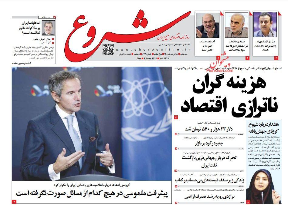 عناوین اخبار روزنامه شروع در روز سهشنبه ۱۸ خرداد