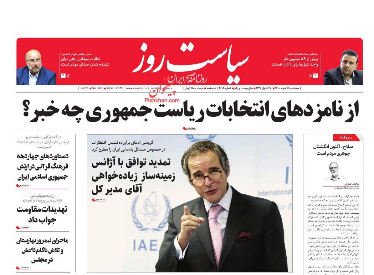 عناوین اخبار روزنامه سیاست روز در روز سهشنبه ۱۸ خرداد