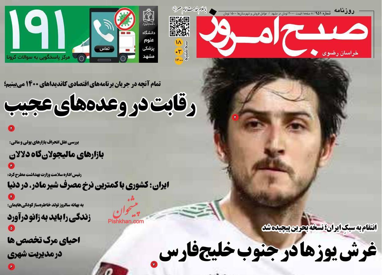 عناوین اخبار روزنامه صبح امروز در روز سهشنبه ۱۸ خرداد
