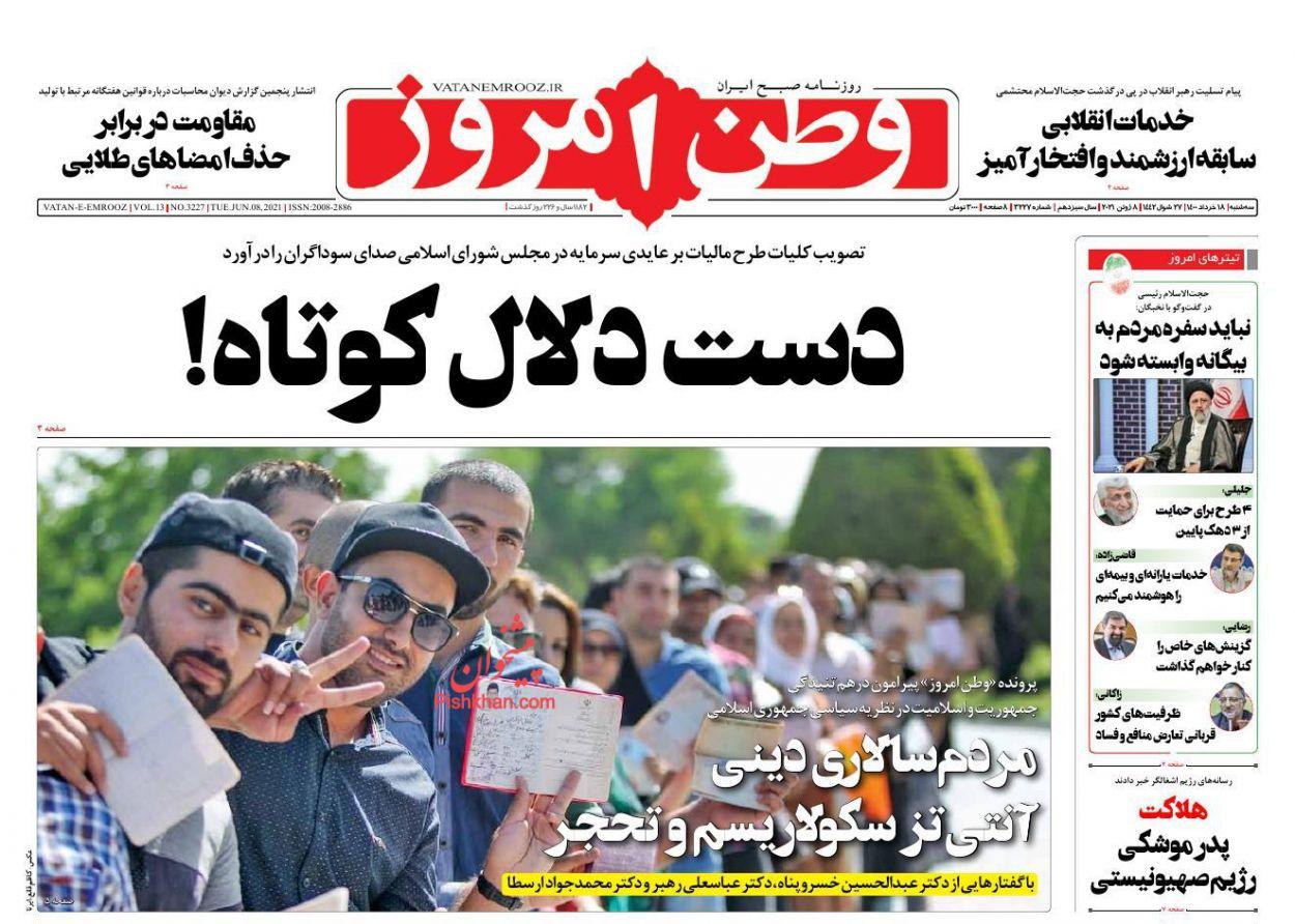 عناوین اخبار روزنامه وطن امروز در روز سهشنبه ۱۸ خرداد