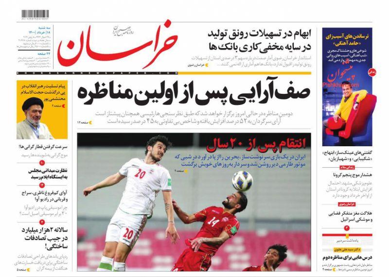عناوین اخبار روزنامه خراسان در روز سهشنبه ۱۸ خرداد